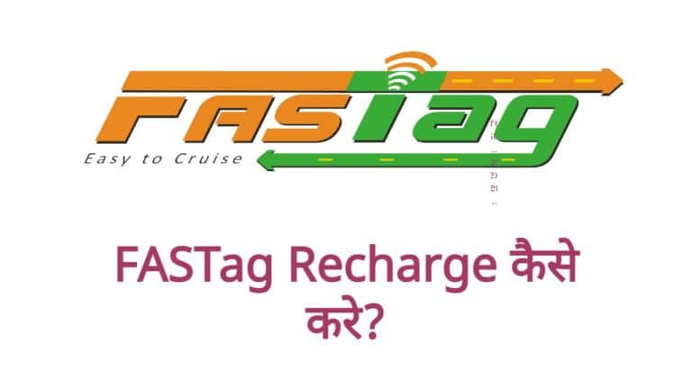 FASTag Recharge FASTag रिचार्ज फास्टैग रिचार्ज फास्टैग recharge FASTag