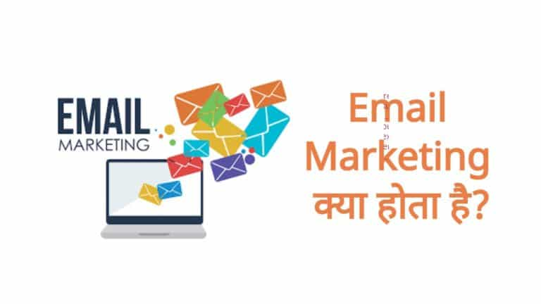 Email marketing Email मार्केटिंग ईमेल मार्केटिंग ईमेल marketing मार्केटिंग