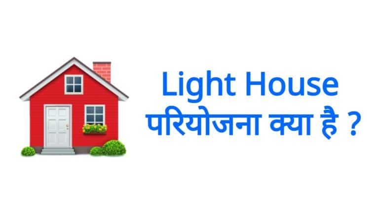 Light House परियोजना light house pariyojna Light House light house yojna house yojna modi